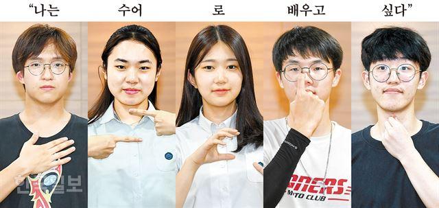 """100년 역사를 자랑하는 국립 서울농학교에서마저 제대로 이뤄지지 않고 있는 '수어(手語) 교육'의 현실을 고발하기 위해 재학생들이 학부모들과 함께 적극 행동에 나섰다. 졸업이 머지 않았지만, 뒤이은 후배들은 수어를 제대로 익히지 못하고 음성 언어를 강요받는 어려움을 겪지 않았으면 하는 바람에서였다. 지난달 16일 서울 중구 세종대로 한국일보사에서 모두 이 학교 3학년인 박준빈(왼쪽부터), 조소연, 박세현, 윤진효, 강영모 학생이 """"나는 수어로 배우고 싶다""""는 뜻을 수어로 표현하고 있다. 고영권 기자, 그래픽=송정근 기자"""