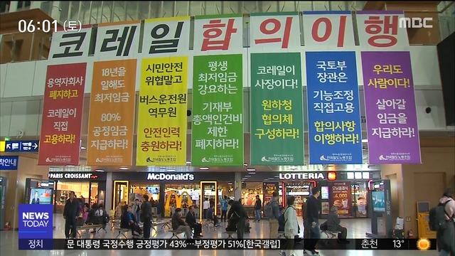 철도 파업 이틀째..이 시각 서울역