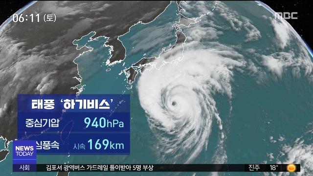 최강 태풍 오늘 日 상륙..한국엔 강풍