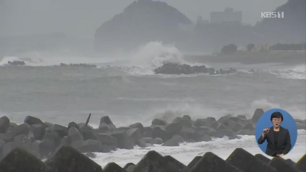 슈퍼 태풍 '하기비스' 주말 도쿄 강타..일본 초긴장