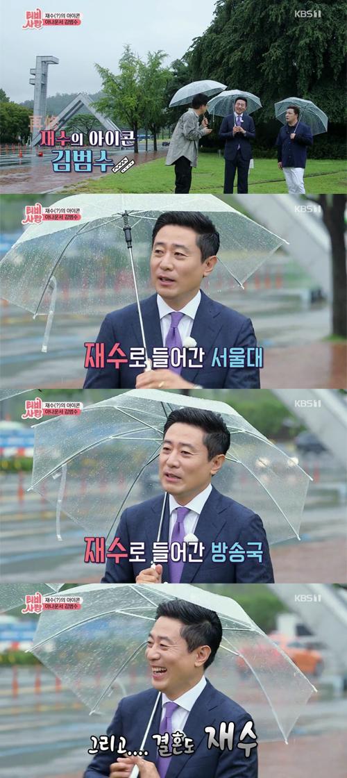 """김범수 """"난 서울대도 재수, 방송국도 재수, 결혼도..두 번째다"""""""