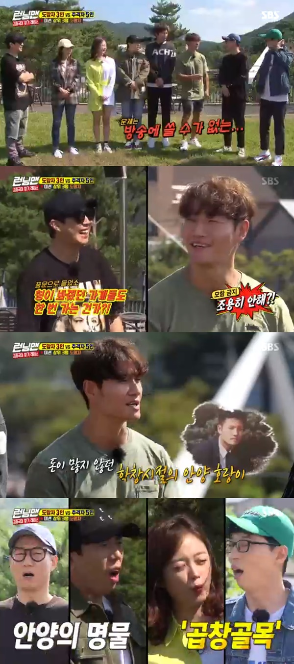 <p> Running Man singer Kim Jong Kook is the Anyang station for memories to confide in me.</p><p>13 days afternoon broadcast SBS TV Running Manat the Anyang station as background Kim Jong Kook will find race was held.</p><p>This day in the broadcast Kim Jong Kook to his hometown of Anyang station to find the memories fell in. He said: Anyang station Oh so goodand a smile was seen.</p><p>The alley of memories for talking I want to broadcast at no tongue can tell,he said.</p><p>Kim Jong Kook with the recommendation of a visit to this mission. This example is Haha the type look I was going to go on living with no,he said to laughter, I found myself in.</p><p>Kim Jong Kook is the Anyang station of the giblets had recommended. He said: school money not five thousand but if 4 people eat rice until the fry can eat,he boasted. But Haha the type look and ended up shop and living with noand joked that.</p><p>Or Kim Jong Kook is practicing the distance. In fact there in the fight also a lot of burnout,he said here.</p>