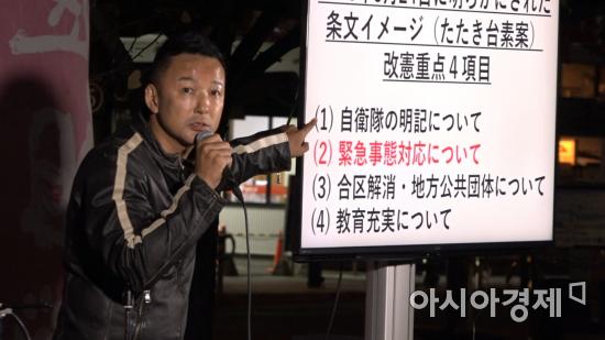 전쟁 가능한 일본을 위한 자위대 설치 등을 골자로 한 아베 정부의 개헌안 4개 항목을 조목조목 비판하는 야마모토 대표의 모습. 사진 = 이경도 PD