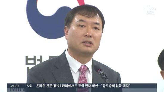 황희석 검찰개혁추진지원단장 겸 법무부 인권국장. TV조선 화면 캡처
