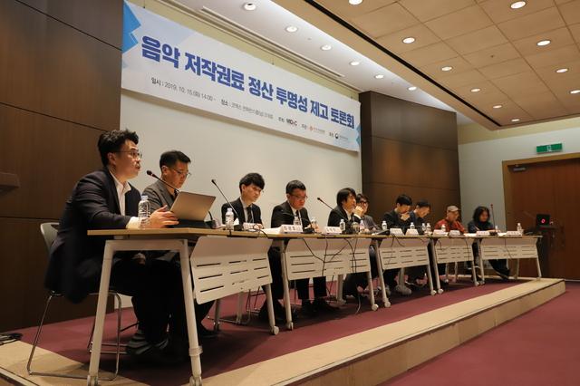 '음악 저작권료 정산 투명성 제고 토론회' (사진= 문체부 제공)