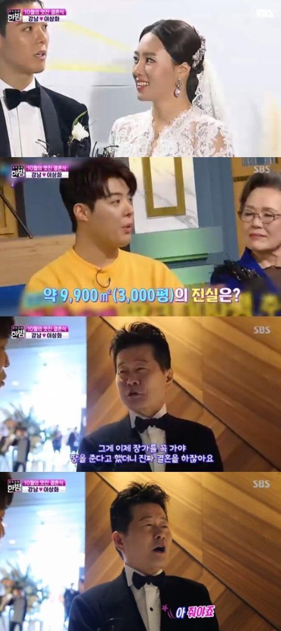 태진아가 강남에게 주기로 한 땅에 대해 언급했다. (사진=SBS '본격연예 한밤' 캡쳐)