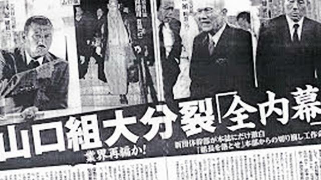 '야마구치구미 대분열, 그 내막'이란 제목을 단 일본 잡지 '액세스 저널'