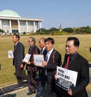 22일 정교모 집행위원들이 공수처 설치 법안 졸속 처리를 반대하는 성명서를 들고 국회에 항의차 방문하고 있다.  /최지희 기자