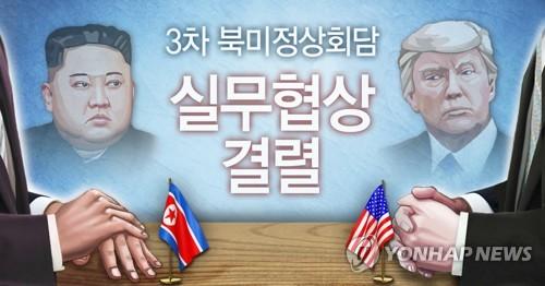 3차 북미정상회담 위한 실무협상 결렬 (PG) [정연주 제작] 일러스트