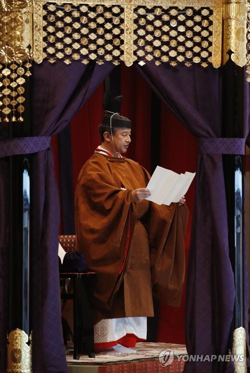 """나루히토 일왕 즉위 선언 (도쿄 교도=연합뉴스) 나루히토(德仁) 일왕이 22일 오후 1시18분께 도쿄 왕궁의 정전(正殿)인 마쓰노마(松の間)에서 자신의 즉위를 선언하고 있다. 나루히토 일왕은 """"국민의 행복과 세계의 평화를 항상 바라며 국민에 다가서면서 헌법에 따라 일본국 및 일본 국민통합의 상징으로서 임무를 다할 것을 맹세한다""""고 말했다.  jebo@yna.co.kr"""