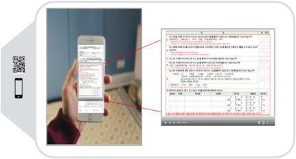 QR코드를 이용한 약관해설 동영상(금융위 보도자료 캡처)