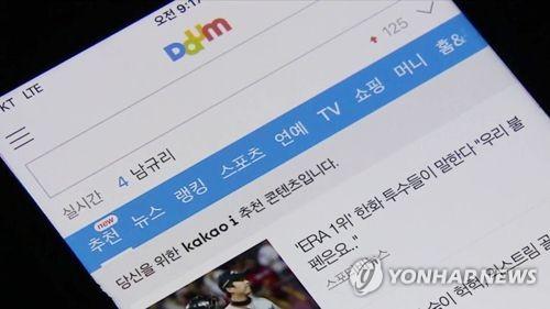 다음 모바일 첫 화면 [연합뉴스TV 제공]
