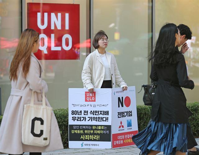 서울 종로구 유니클로 광화문 디타워점 앞에서 대학생겨레하나 회원이 일본 규탄 1인 시위를 하고 있다. 연합뉴스