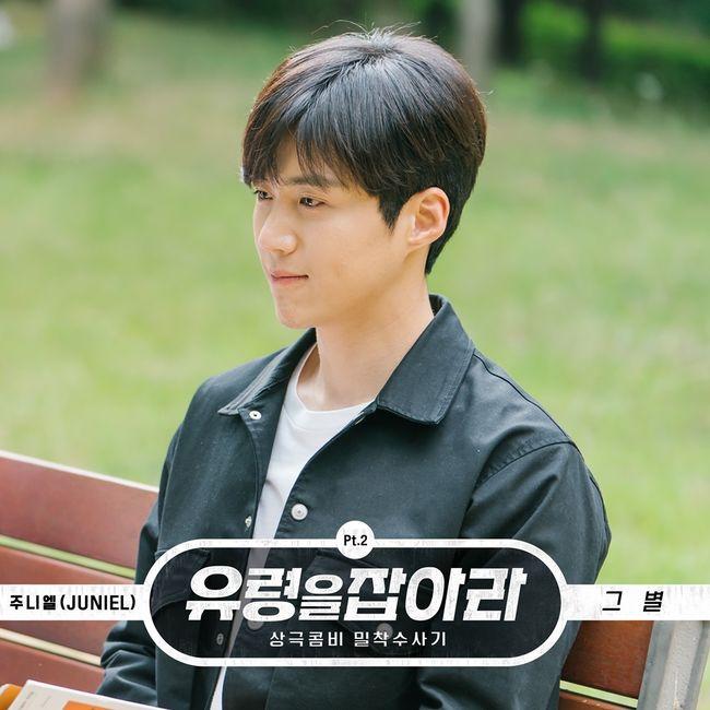 29일(화), 주니엘 드라마 '유령을 잡아라' OST '그 별' 발매 | 인스티즈