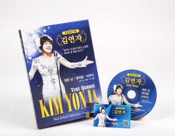 28일(월), 김연자 스페셜 앨범 'New & Best Collection Album' 발매 | 인스티즈