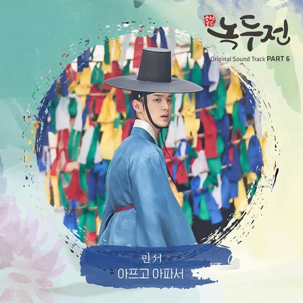 29일(금), 민서 드라마 '녹두전' OST '아프고 아파서' 발매   인스티즈