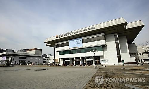 경기도문화의전당 전경 [연합뉴스 자료사진]