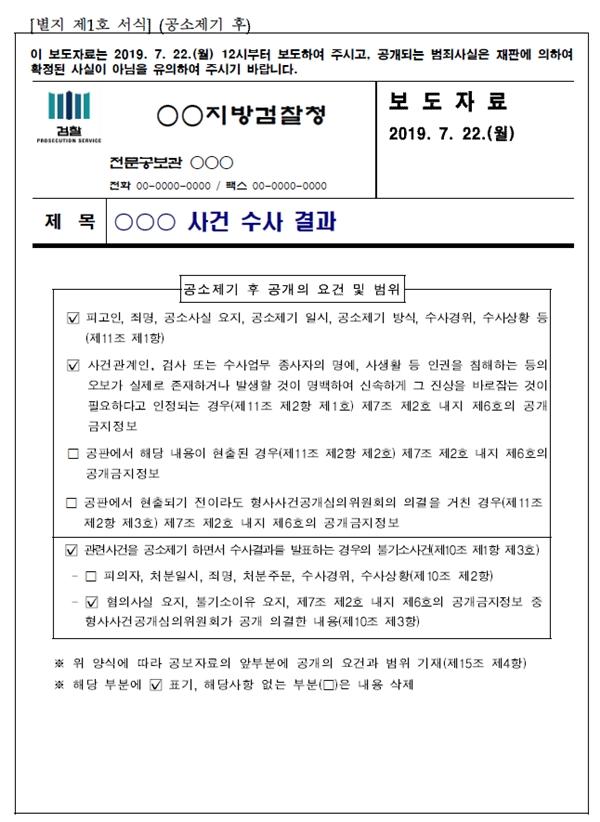 ▲향후 형사사건 공보에 활용될 보도자료 양식.