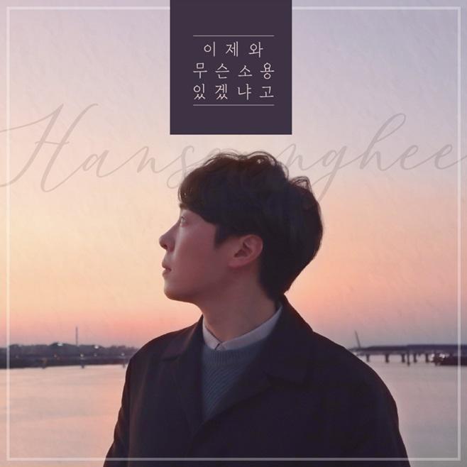 30일(수), 한승희 싱글 앨범 '이제와 무슨 소용있겠냐고' 발매   인스티즈