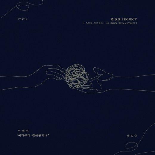 5일(화), 이혜민 '오드리 프로젝트' 앨범 '어디서부터 잘못된거니' 발매 | 인스티즈