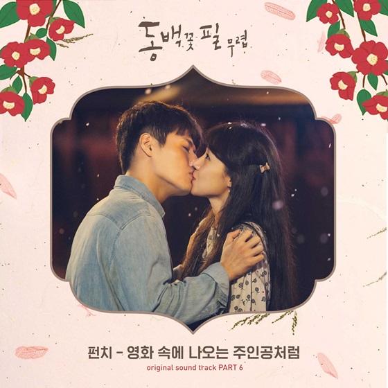 31일(목), 펀치 드라마 동백꽃 필 무렵 OST '영화 속에 나오는 주인공처럼' 발매 | 인스티즈