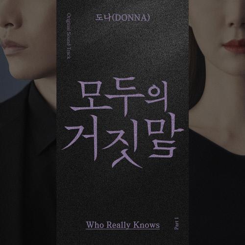 2일(토), 도나 드라마 '모두의 거짓말' OST 'Who Really Knows' 발매   인스티즈