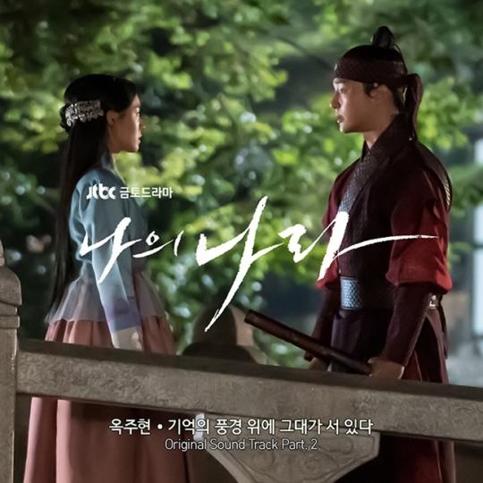 2일(토), 옥주현 드라마 '나의 나라' OST '기억의 풍경 위에 그대가 서 있다' 발매 | 인스티즈