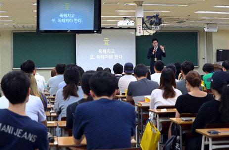 공무원 취업 준비생들이 서울 동작구 노량진 한 학원에서 강의를 듣고 있다. 연합뉴스 제공