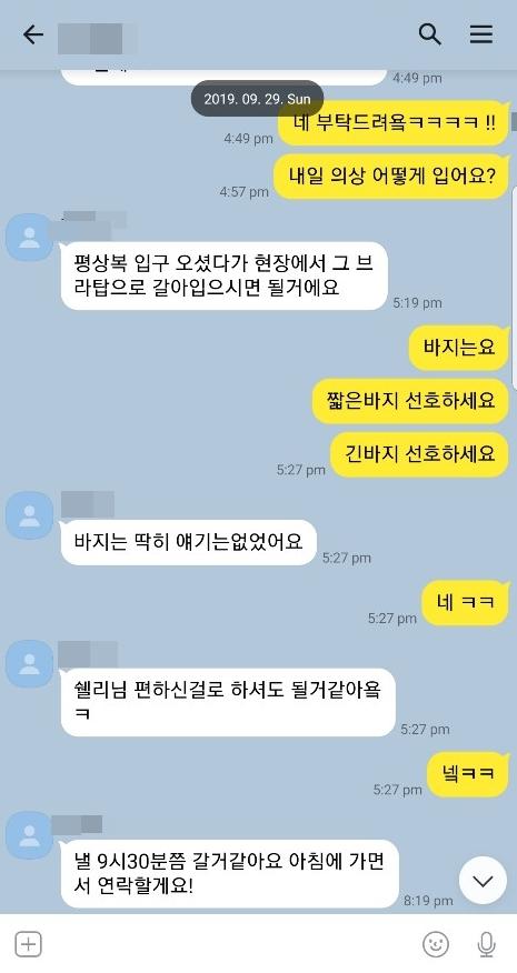 9월 29일 권혁수 매니저(왼쪽 흰색 말풍선)와 구도쉘리 카톡 캡처.