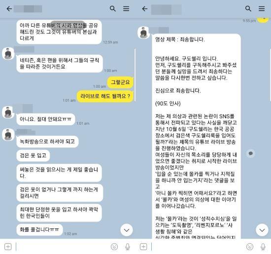 10월 7일 유튜브 권혁수감성 채널 피디(왼쪽 흰색 말풍선)와 구도쉘리가 나눈 카톡 캡처