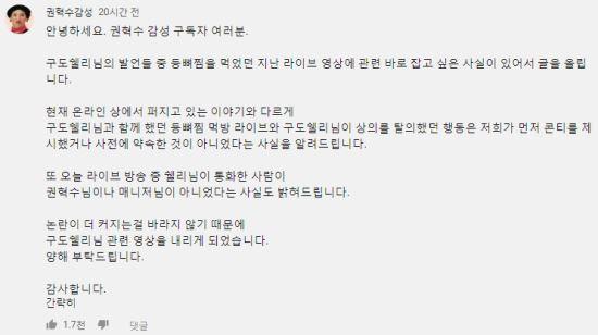 커뮤니티에 올라온 권혁수 입장문