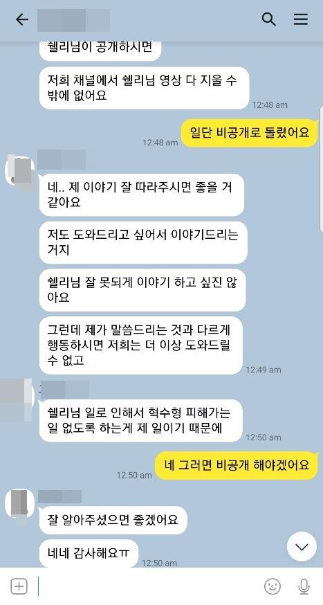 10월 7일 권혁수 유튜브 '권혁수채널' 피디(좌) 와 구도쉘리(우)가 나눈 카톡 캡처