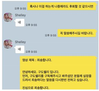 ▲ 권혁수 측이 공개한 유튜브피디와 구도쉘리의 카카오톡 대화.