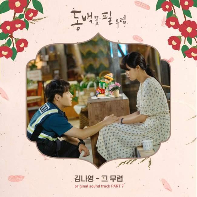 6일(수), 김나영 드라마 '동백꽃 필 무렵' OST '그 무렵' 발매 | 인스티즈