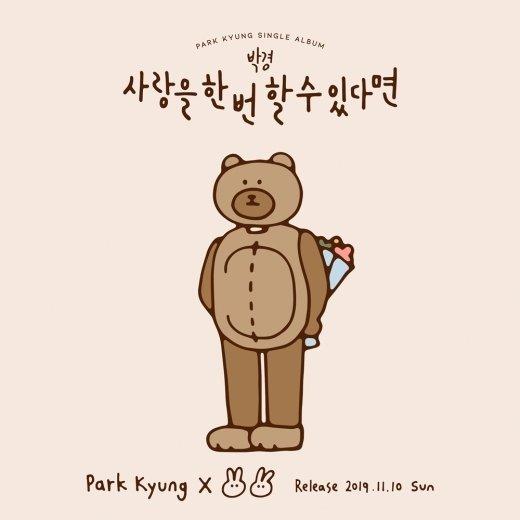 10일(일), 박경 새 앨범 '사랑을 한 번 할 수 있다면' 발매 | 인스티즈