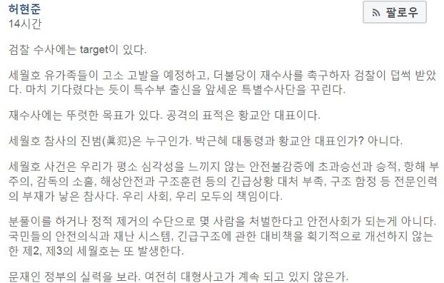 사진=허현준 전 청와대 행정관 페이스북 캡처