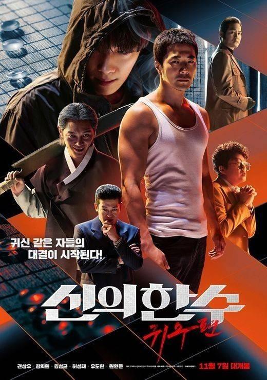 사진=영화 '신의 한 수: 귀수편' 포스터