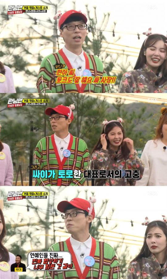 """<p>Yoo Jae Suk this psy artists as representative of the suffering and pain I was.</p><p>The 10th broadcast of 'Running Man'by singer Hyuna, learn strong, or gag woman this week, a group from Googles vision as a guest appeared. This day, the 'mysterious animal'and decorated it.</p><p>Hyuna of the current company representatives of the singer PSY of. Yoo Jae Suk is a few days ago singer PSY and breaks to talk to I was.</p><p>Yoo Jae Suk is the Psy """"Hyuna for well dont. Say a lot of time not dancing a lot of the time hed sent,""""he explained. Yoo Jae Suk is wrapped in """"Hyuna, Mr. torque is also better,""""he said.</p><p>Yoo Jae Suk is the Psy """"Boss Hog about celebrity real negotiating power is the same. Im a celebrity, but celebrities are real tough to say and said""""and I was. Hyuna is """"all well do,""""he said.</p>"""