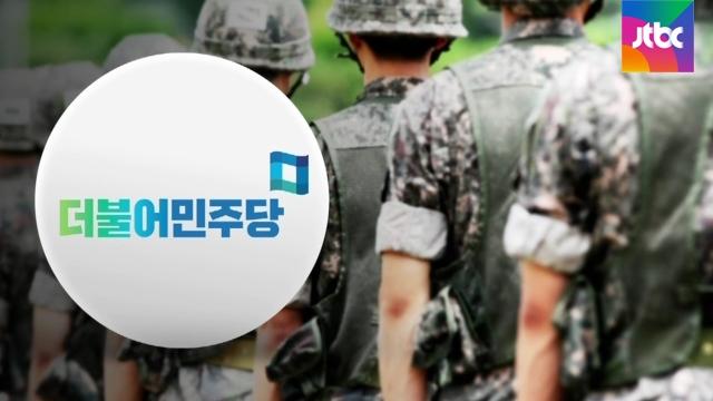'모병제' 선 긋던 민주당..'공약 검토' 첫 비공개 회의[바다릴깨임 111 토토]