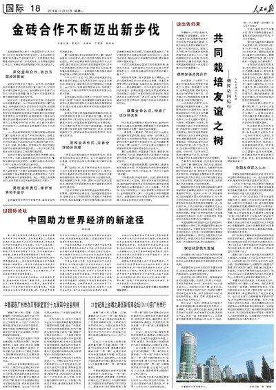 중국 인민일보는 12일 국제면 오른쪽 3분의 1을 할애한 '우의의 나무를 공동으로 재배하자'는 제하의 글에서 중국과 북한의 우의를 강조했다. [중국 인민망 캡처]