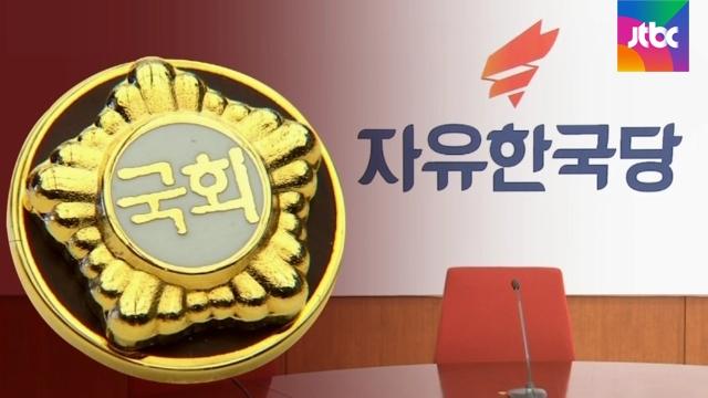 내 방어권은? 출마길 막힐라..한국당 의원들 제각각 속내[로고 토토|뮤즈? 토토]