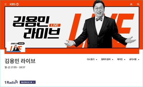 KBS 1라디오 '김용민 라이브' [KBS 홈페이지 화면 캡처]
