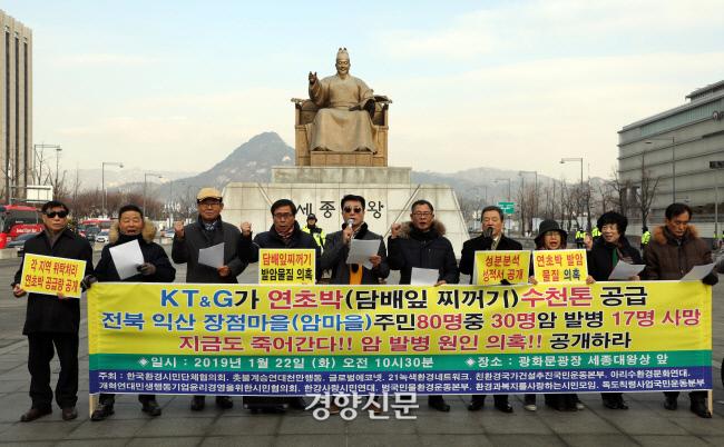 지난 1월22일 오전 서울 광화문광장에서 한국환경시민단체협의회 등  시민단체 회원들이 KT&G에 대해 '전북 익산시 장점마을 비료공장 연초박(담뱃잎 찌꺼기) 폐기물 은폐 의혹 공개'를 촉구하는 기자회견을 갖고 있다. / 서성일 기자