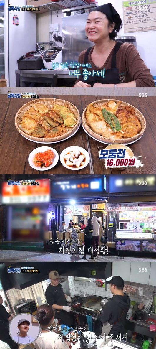 '골목식당' 지짐이X수제함박X청국장, 정릉 아리랑시장 대성공 마무리[종합][신맞고바로가기|바다스톰릴겜]