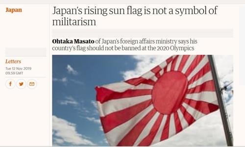 영국 가디언에 실린 '욱일기, 군국주의 상징 아니다'는 일 외무성 기고문 [출처:가디언 인터넷판 캡처]
