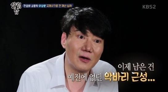 [단독] 소방차 이상원, 파산→TV조선 '후계자들'로 새 삶 도전   인스티즈