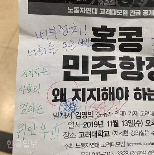 [저작권 한국일보]13일 오후 서울 성북구 안암동 고려대 노동자연대 고려대모임에서 주최한 '홍콩 민주항쟁 왜 지지해야 하는가?' 포럼 행사 포스터. 이 행사를 반대하는 문구들이 써있다. 독자 제공