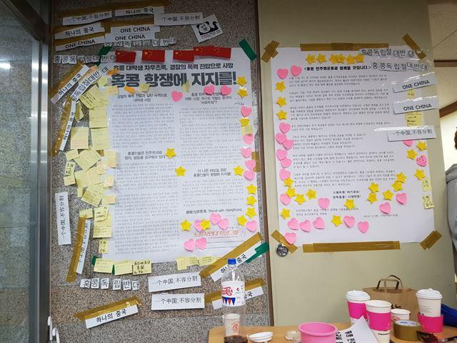 13일 성동구 한양대 서울캠퍼스 인문대 건물에 붙은 홍콩 시위 지지 대자보에 중국 유학생들이 항의 메시지와 오성홍기를 붙여놓았다. 독자 제공