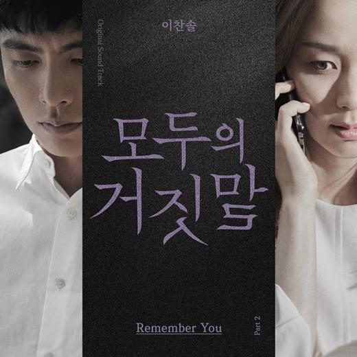 16일(토), 이찬솔 드라마 '모두의 거짓말' OST 'Remember You' 발매 | 인스티즈