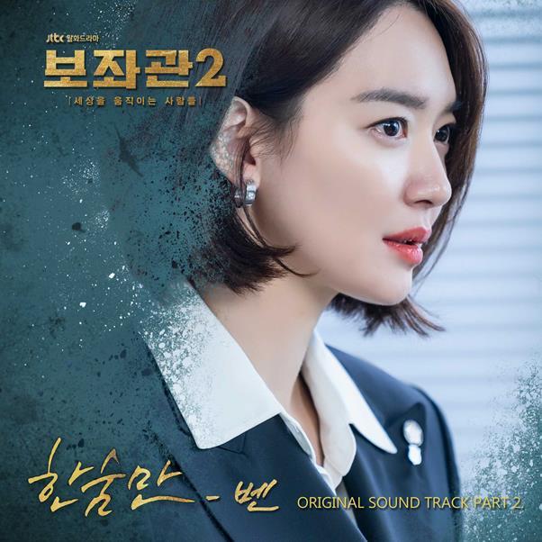 18일(월), 벤 드라마 '보좌관2' OST '한숨만' 발매   인스티즈